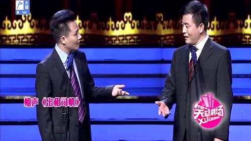 李伟健、武宾相声《出租司机》,既幽默又讽刺