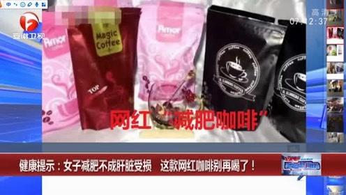 健康提示:女子减肥不成肝脏受损 这款网红咖啡别再喝了!