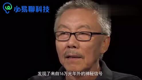 """中国天眼再立功?来自16万光年外的""""神秘信号"""",被成功破解"""