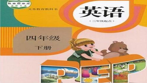 新版PEP四年級英語下冊Unit 1 My School