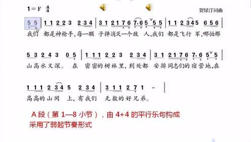 湘教版九年級音樂下冊
