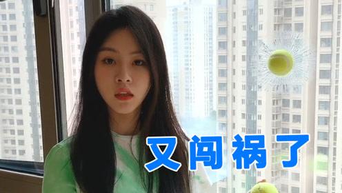 祝晓晗搞笑视频:祝晓晗装作打碎窗户,导致老爸被老妈罚