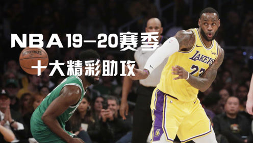 NBA本赛季十大助攻:莫兰特戏耍湖人全队,詹姆斯神来之笔
