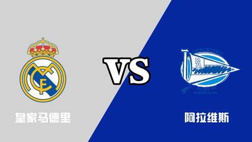 竞彩008:西甲 皇家马德里VS阿拉维斯 皇马继续1-0?