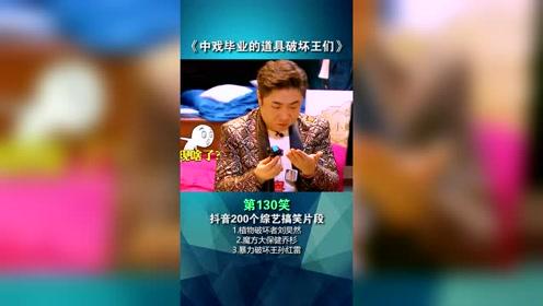 搞笑综艺:刘昊然中戏都教了你什么?