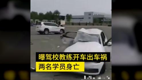 家屬回應駕校教練車禍2學員身亡,作為學員學車的領路人,誰負責