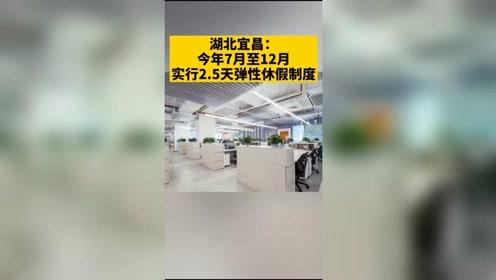 湖北宜昌:今年7月至12月實行2.5天彈性休假制度,你羨慕嗎?
