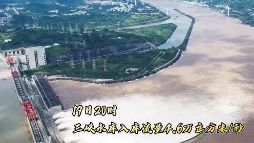 震撼!長江第2號洪水平穩通過三峽大壩