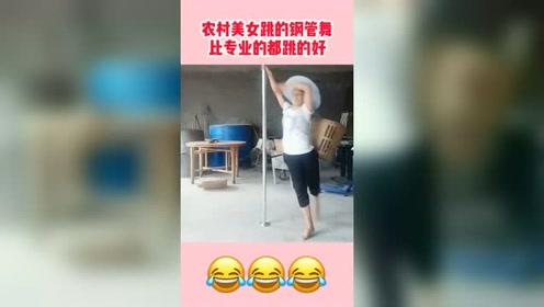 美女跳的钢管舞一点都不比专业的差!就是缺了个表演机会!太可惜了!