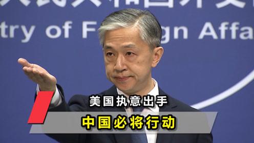 美国执意出手,中国必将行动!汪文斌打开天窗