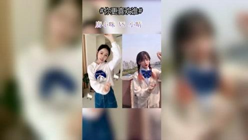 唐小咪vs小晴,超可爱的舞蹈pk,你更喜欢哪位小姐姐呢