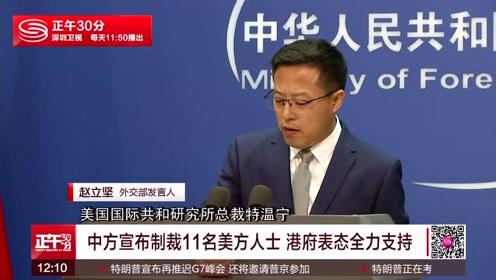 中方宣布制裁11名美方人士 港府表态全力支持
