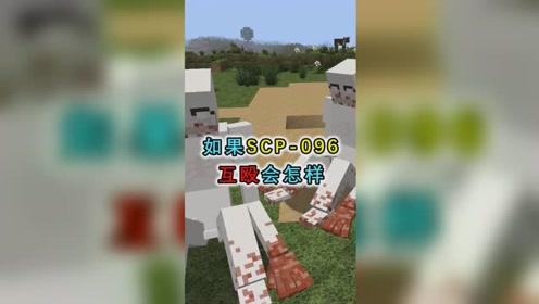 MC怪物大战:当SCP-096对上SCP-096,最后结果会是什
