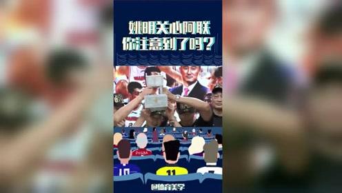 姚明为广东宏远颁奖时,亲切关心易建联,这一幕令人动容!