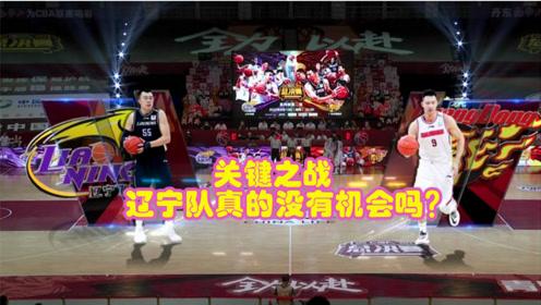 辽宁广东G3:面对强大的广东队,辽宁队能否抓住最后的机会?
