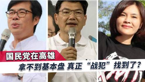 """国民党在高雄惨败,蓝营开始找""""战犯"""",罪魁"""