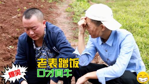四川方言:两兄弟找陌生人蹭饭,口才再好遇到