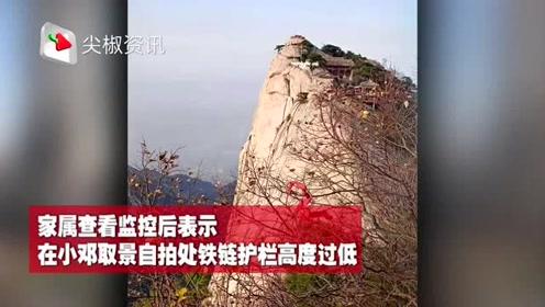 大四女生华山自拍坠崖身亡,其母亲回应:景区