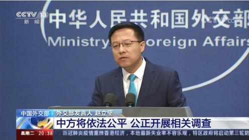 中国外交部:商务部对澳大利亚进口葡萄酒发起
