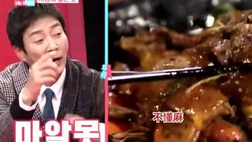 外国人吃中国美食:见到叫花鸡意外是泥土块,麻辣香锅风靡韩国
