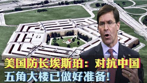 """美国防长埃斯珀:""""对抗中国,五角大楼已做好准备!"""""""