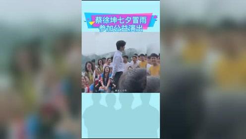 蔡徐坤七夕冒雨演出,还和老人自拍,太有爱了