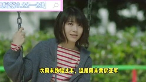 【日本票房榜8.22—23】真人版秒速五厘米【线】泪眼夺冠