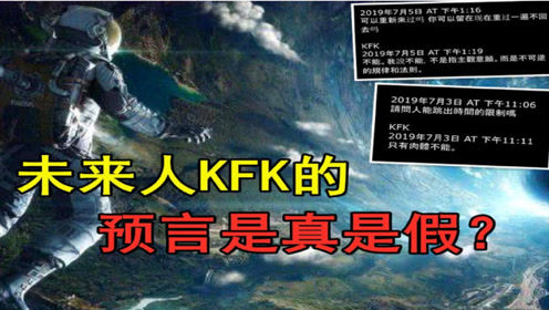 人 中国 未来 未来人2062:成功预测日本大地震,对中国2020后预言,突破下限!