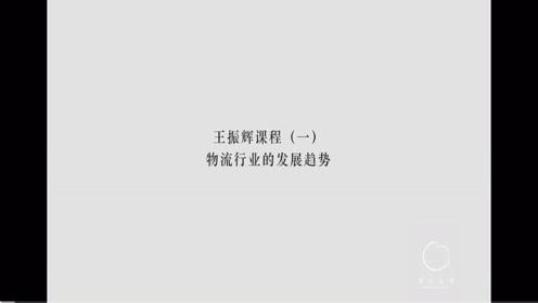王振辉 物流行业的发展趋势
