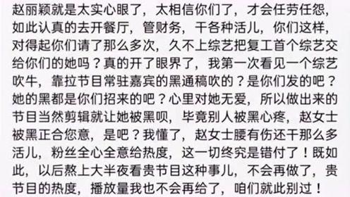 中餐厅向赵丽颖道歉,随后赵丽颖回应了道歉:望互望互重