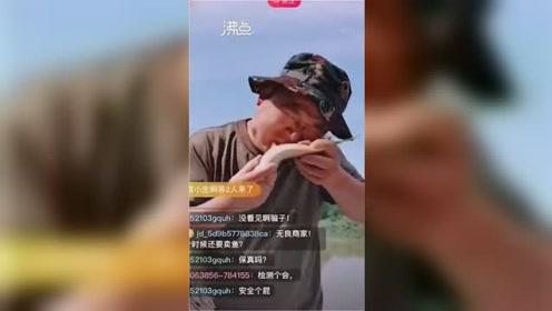 网曝因水产行业受损严重 渔民直播中情绪失控生食海鲜
