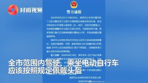 扬州电动车新规第二日 女子未戴头盔被罚怒扇交警耳光