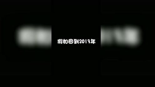 这个视频有点料#终究成为了一种遗憾,致敬经典