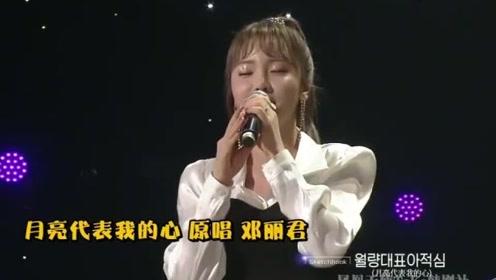女神洪真英深情献唱《月亮代表我的心》中韩文现场版(1)