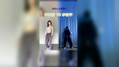 网红们的律动爵士舞,谭妍喆和李善宇你喜欢哪位小姐姐呀?