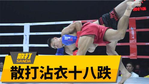 中国摔法最精彩集锦,一次看过瘾
