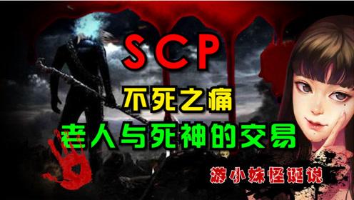SCP-1440厄运老人,如果永生的代价是无尽的孤独你会怎么选择呢?