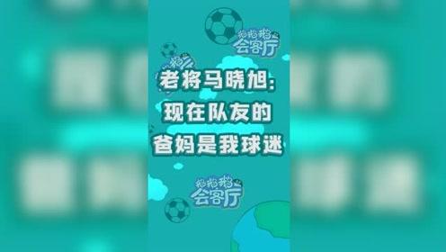 马晓旭32岁还能踢:00后队友的爸妈是我球迷