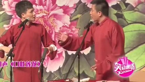 李伟健武斌搞笑相声,精彩不断,妙趣横生,美