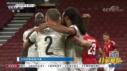比利时客场胜丹麦!排名小组第一