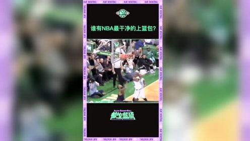 丝滑警告!精彩拉杆集锦,谁拥有NBA最干净的上篮包?