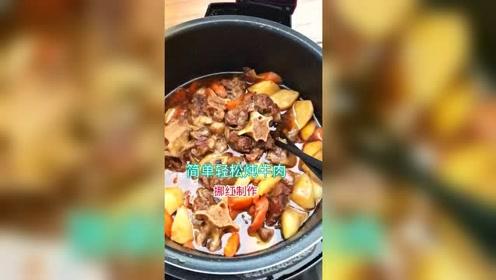 电饭锅炖牛肉,掌握这几点,肉烂骨酥红又亮,新手一次就成功