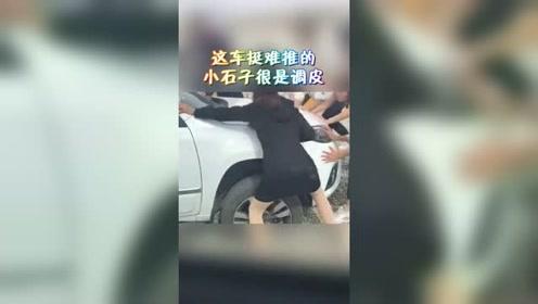 短裙美女帮车子脱困,不料接下来发生的一幕,让人忍俊不禁!