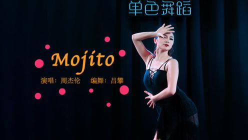 mojito拉丁舞,自信大方的女孩配上吊带黑裙高跟鞋太可爱!