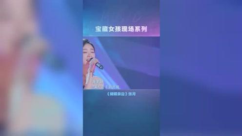 张月深情演唱《蝴蝶泉边》,想不到她唱歌那么好听!#张月 #林有有 #音乐 #翻唱
