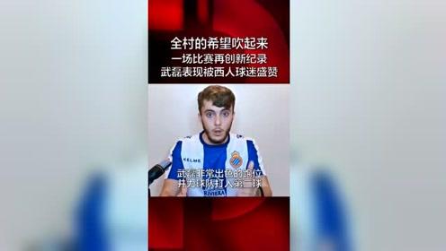 西乙首球再创新纪录!他成首位西甲、西乙、欧联都有进球的中国球员!