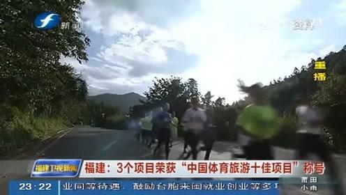 """福建省41个体育旅游项目亮相""""两博会"""",获7个精品3个十佳"""