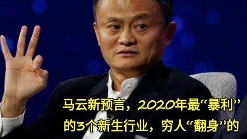 """马云预言,2020年最""""暴利""""的3个新生行业,穷人""""翻身""""的机会来了"""
