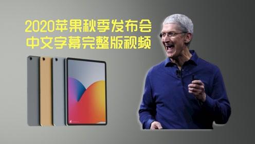 太意外了,iPhone12没有发布!520快三苹果发布会中文字幕DVD版视频回放!