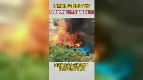 南京一兰博基尼起火烧成废铁,驾驶者一旁大喊车是租的!